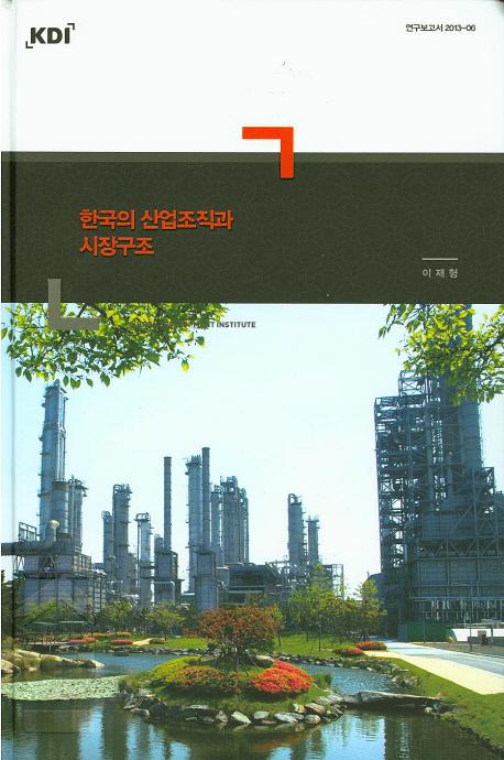 한국의 산업조직과 시장구조