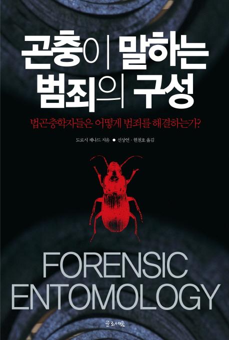 곤충이 말하는 범죄의 구성