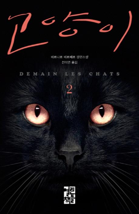 고양이. 2