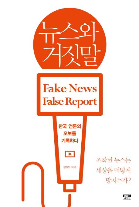 뉴스와 거짓말 : 한국 언론의 오보를 기록하다