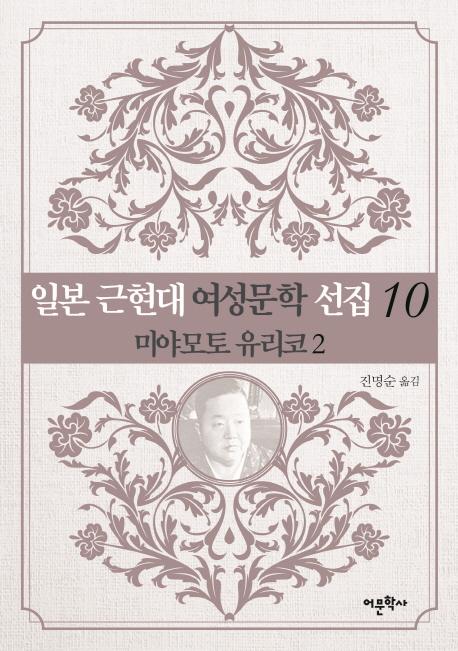 일본 근현대 여성문학 선집. 10: 미야모토 유리코(2)