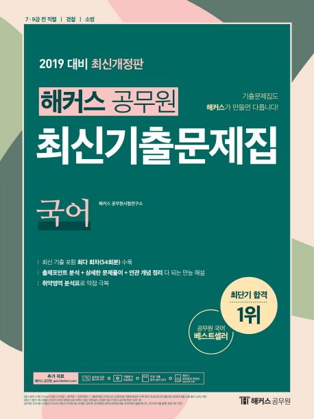 국어 최신기출문제집(2019)(해커스 공무원)
