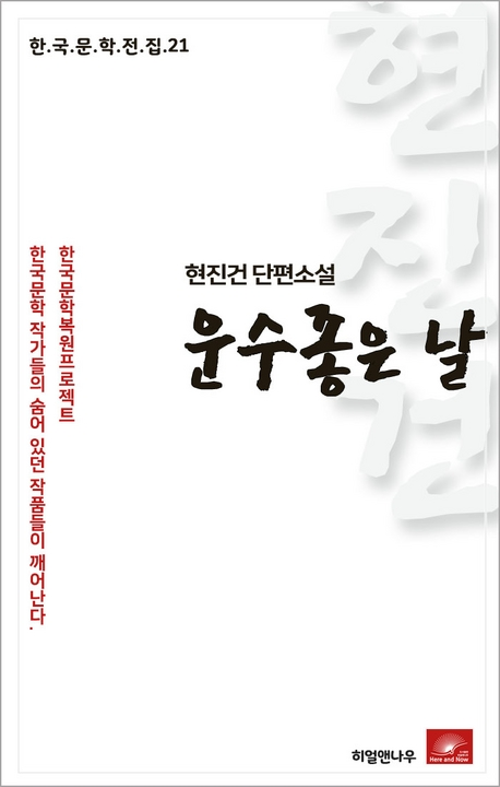 현진건 단편소설 운수좋은날(한국문학전집 21)
