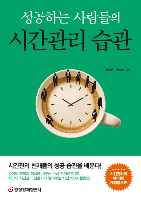 시간관리 습관