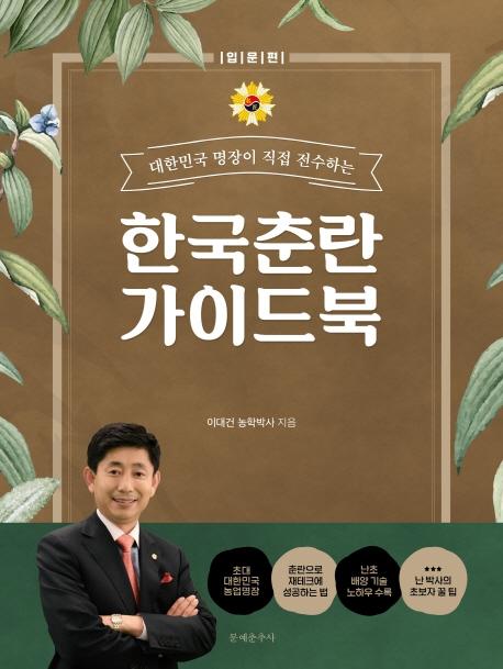 한국춘란 가이드 북: 입문편