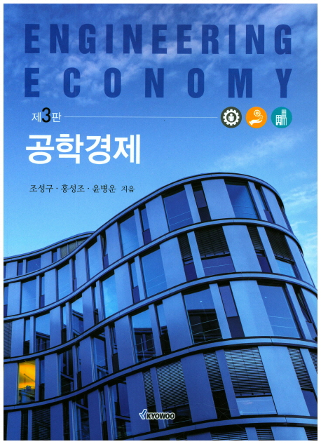 공학경제(3판)