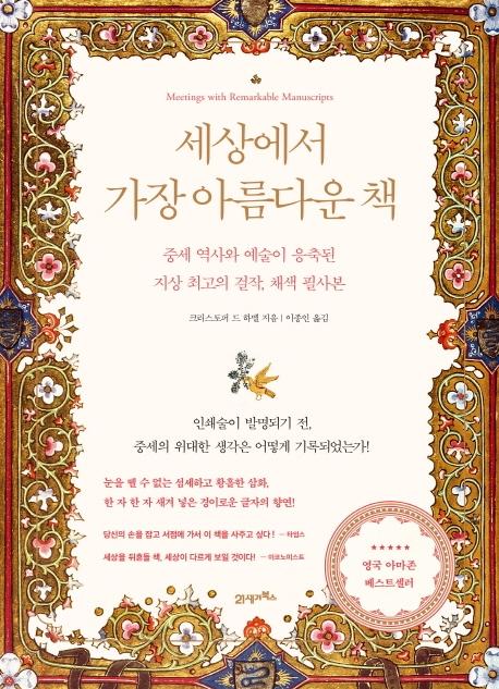 세상에서 가장 아름다운 책