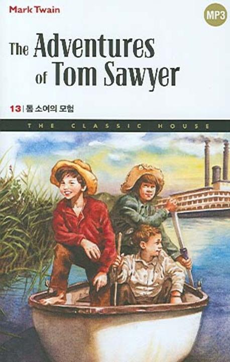 톰 소여의 모험(The Adventures of Tom Sawyer)