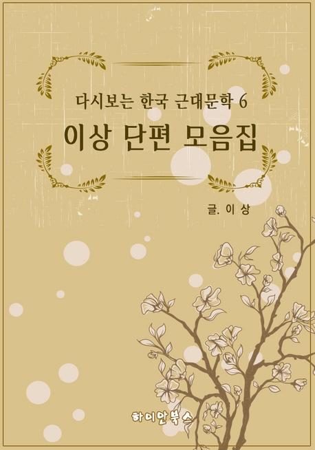 이상 단편 모음집 (다시보는 한국 근대문학 6)