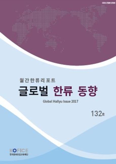 글로벌한류동향 132호