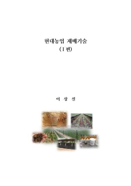 현대농업 재배기술(1편)