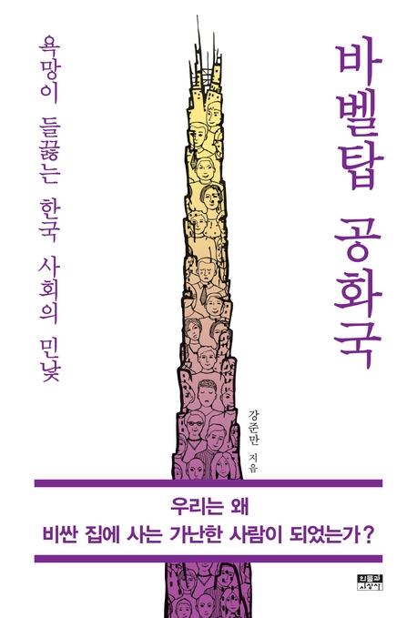 바벨탑 공화국   욕망이 들끓는 한국 사회의 민낯