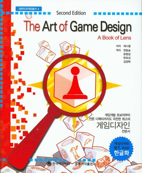 The Art of Game Design(합본)(한국어판)(2판)(대한민국게임총서 3)