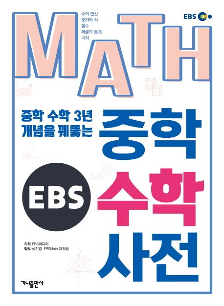 MATH 중학수학사전(EBS)