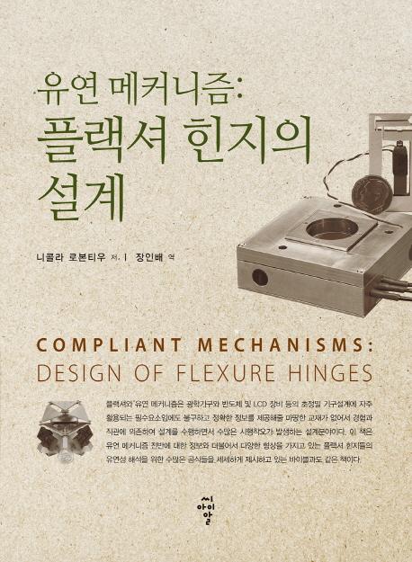 유연 메커니즘: 플랙셔 힌지의 설계