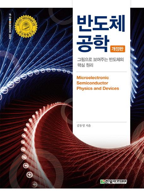 반도체 공학(개정판)(IT Cookbook 366)