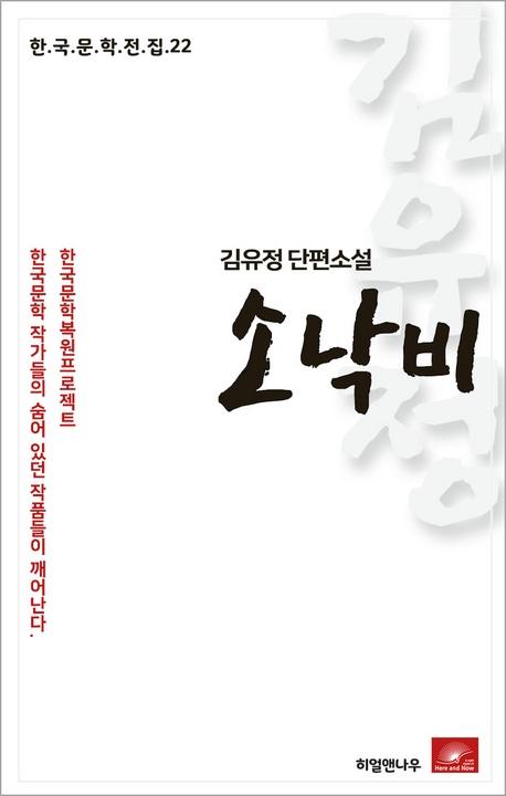 김유정 단편소설 소낙비(한국문학전집 22)