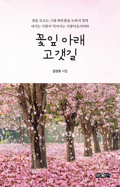 꽃잎 아래 고갯길