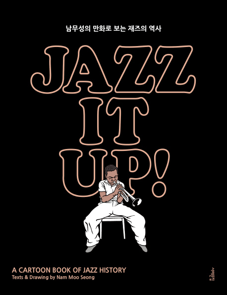 재즈 잇 업! Jazz It Up!(출간 15주년 특별판)