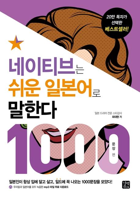 네이티브는 쉬운 일본어로 말한다: 1000문장 편