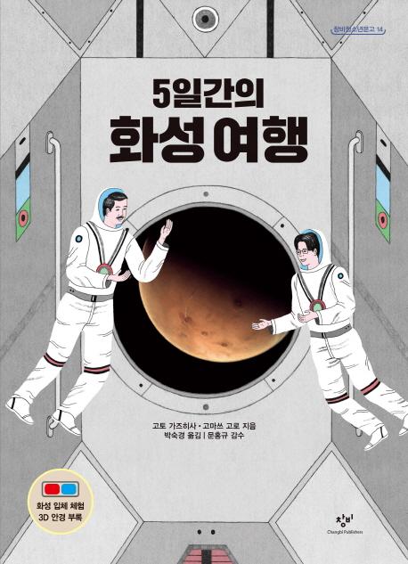 5일간의 화성여행(창비청소년문고 14)