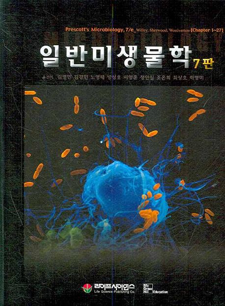 일반미생물학(7판)