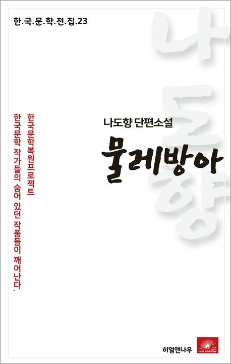 나도향 단편소설 물레방아(한국문학전집 23)