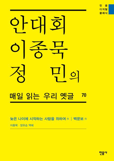 안대회ㆍ이종묵ㆍ정민의 매일 읽는 우리 옛글 70
