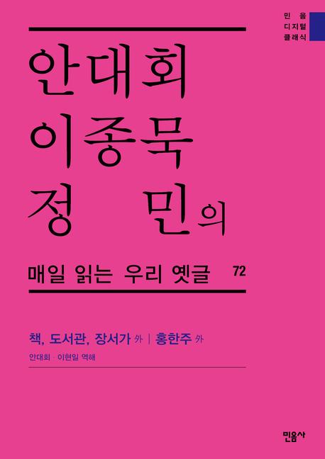 안대회ㆍ이종묵ㆍ정민의 매일 읽는 우리 옛글 72