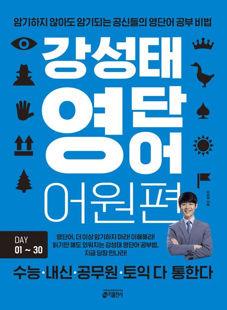[epub 3.0] 강성태 영단어 어원편(1)   DAY 01 ~ 30