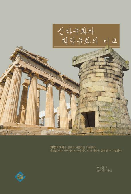 신라문화와 희랍문화의 비교