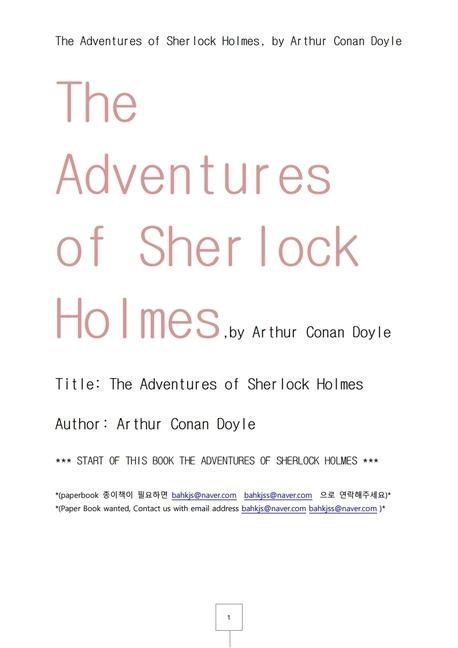 설록 홈즈의 모험.The Adventures of Sherlock Holmes, by Arthur Conan Doyle