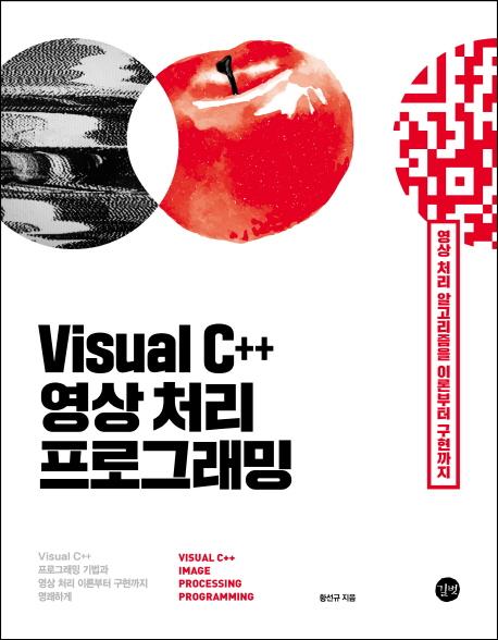 Visual C++ 영상 처리 프로그래밍