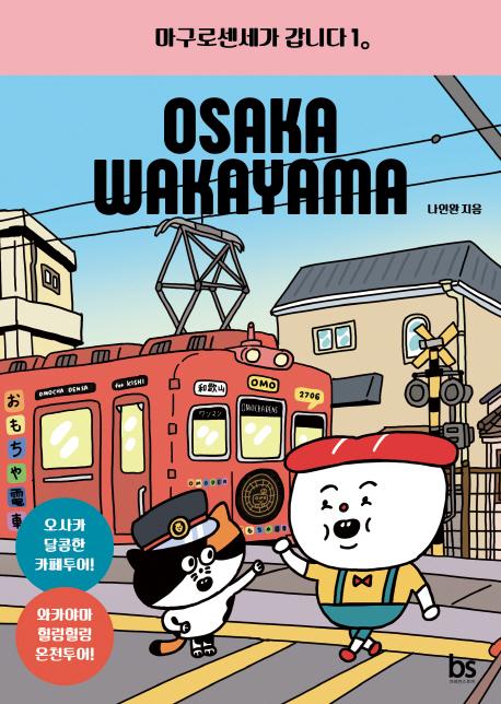 마구로센세가 갑니다 1 : 오사카 & 와카야마