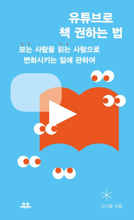 유튜브로 책 권하는 법