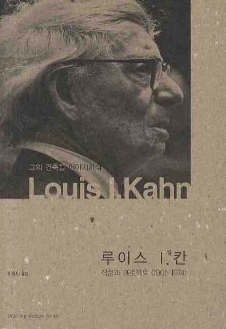 루이스 칸(Louis I.Kahn):작품과 프로젝트
