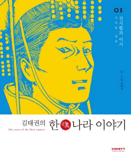 김태권의 한나라 이야기. 1: 진시황과 이사(고독한 권력)
