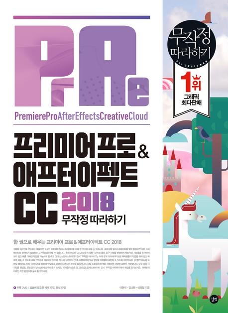 프리미어프로 & 애프터이펙트 CC(2018)
