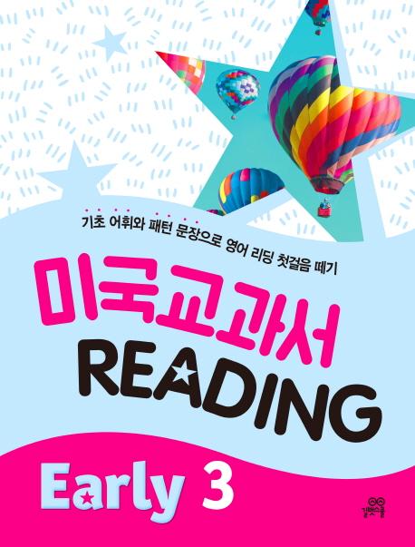 미국교과서 Reading Early 3 : 기초 어휘와 패턴 문장으로 영어 리딩 첫걸음 떼기