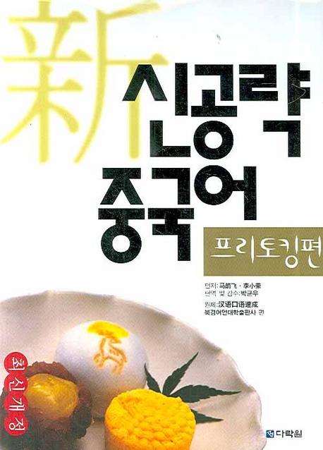 신공략 중국어: 프리토킹편(CD포함)(2판)(CD2장포함)