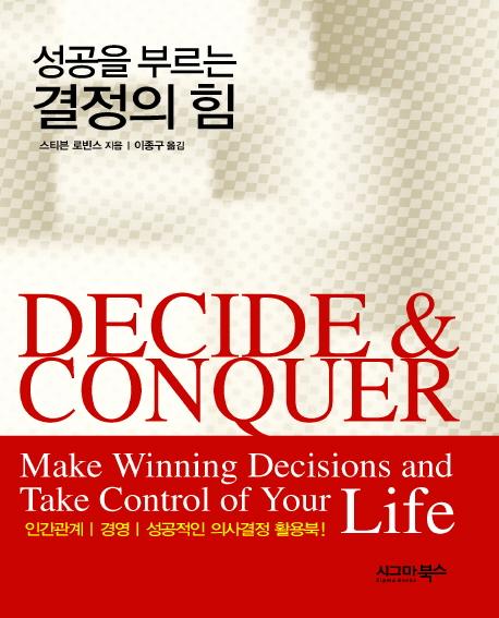성공을 부르는 결정의 힘