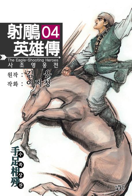 사조영웅전. 4