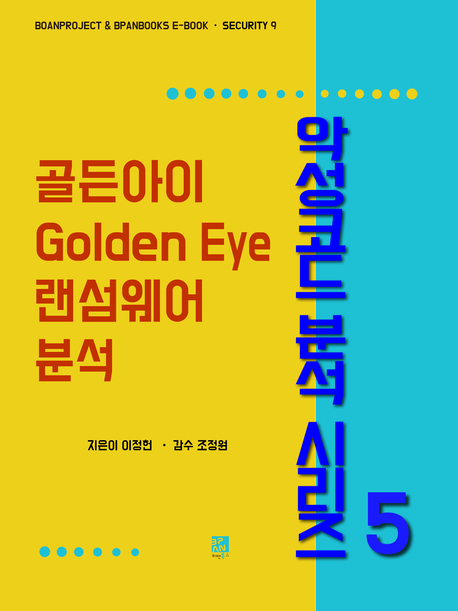 골든아이(Golden Eye) 랜섬웨어 분석 - 악성코드 분석 시리즈