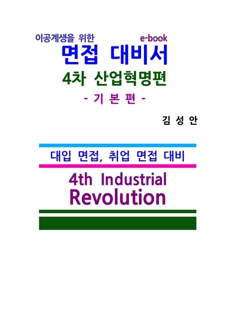 이공계생을 위한 면접 대비서 4차산업혁명편 기본편 ebook