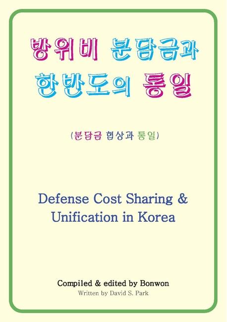 방위비 분담금과 한반도의 통일 [Defense Cost Sharing & Unification in Korea]
