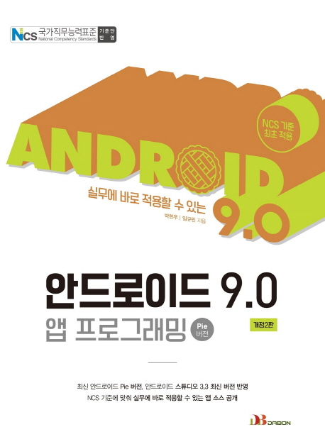 안드로이드 9.0 앱 프로그래밍(Pie 버전)