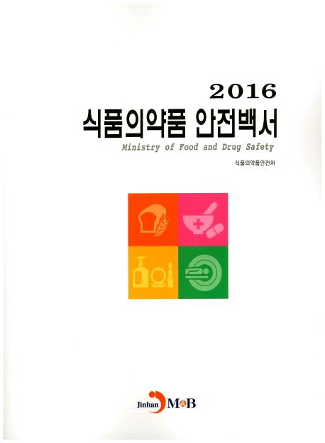 식품의약품 안전백서(2016)