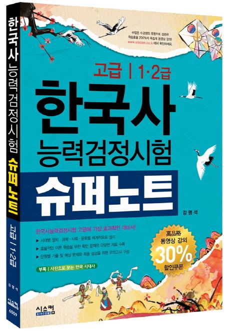 한국사능력검정시험 고급 1 2급