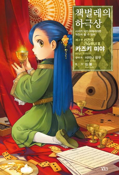 책벌레의 하극상 제2부 신전의 견습무녀. 3