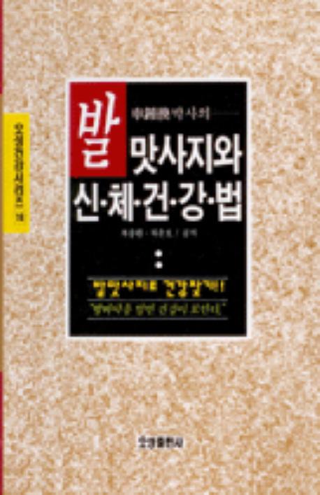 발 맛사지와 신체건강법 /새책수준 / 상현서림  ☞ 서고위치:Mi 3 *[구매하시면 품절로 표기됩니다]